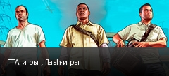 ГТА игры , flash-игры