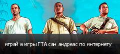 играй в игры ГТА сан андреас по интернету