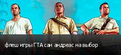 флеш игры ГТА сан андреас на выбор