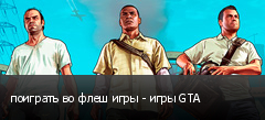 поиграть во флеш игры - игры GTA
