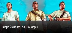 играй online в GTA игры