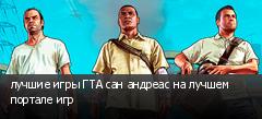 лучшие игры ГТА сан андреас на лучшем портале игр