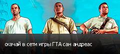скачай в сети игры ГТА сан андреас