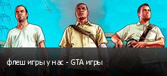флеш игры у нас - GTA игры