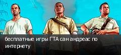 бесплатные игры ГТА сан андреас по интернету