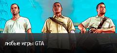любые игры GTA