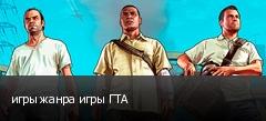игры жанра игры ГТА