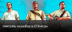 поиграть на выбор в GTA игры