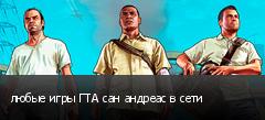 любые игры ГТА сан андреас в сети