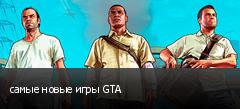 самые новые игры GTA