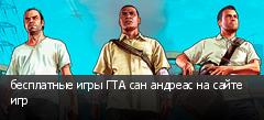 бесплатные игры ГТА сан андреас на сайте игр