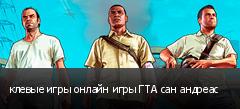 клевые игры онлайн игры ГТА сан андреас