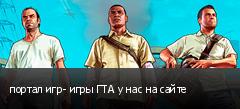портал игр- игры ГТА у нас на сайте