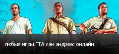 любые игры ГТА сан андреас онлайн