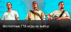 бесплатные ГТА игры на выбор