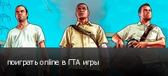 поиграть online в ГТА игры