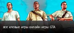 все клевые игры онлайн игры GTA