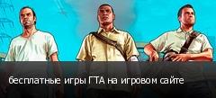 бесплатные игры ГТА на игровом сайте
