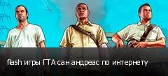 flash игры ГТА сан андреас по интернету