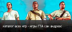 каталог всех игр - игры ГТА сан андреас