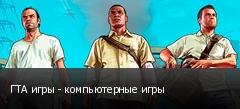 ГТА игры - компьютерные игры