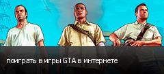 поиграть в игры GTA в интернете