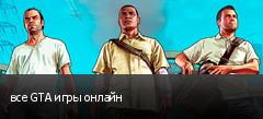 все GTA игры онлайн