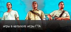 игры в каталоге игры ГТА