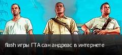 flash игры ГТА сан андреас в интернете