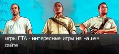 игры ГТА - интересные игры на нашем сайте