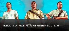 поиск игр- игры GTA на нашем портале