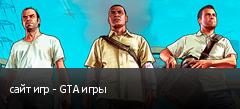 сайт игр - GTA игры