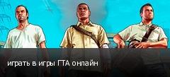 играть в игры ГТА онлайн