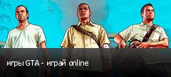 игры GTA - играй online