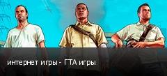 интернет игры - ГТА игры