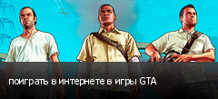 поиграть в интернете в игры GTA