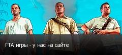 ГТА игры - у нас на сайте