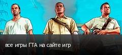 все игры ГТА на сайте игр
