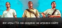 все игры ГТА сан андреас на игровом сайте