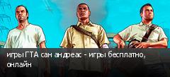 игры ГТА сан андреас - игры бесплатно, онлайн