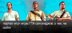 портал игр- игры ГТА сан андреас у нас на сайте