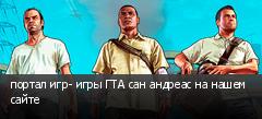 портал игр- игры ГТА сан андреас на нашем сайте