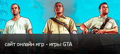сайт онлайн игр - игры GTA