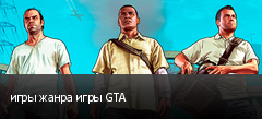 игры жанра игры GTA