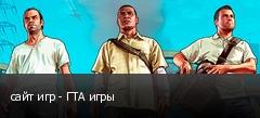 сайт игр - ГТА игры