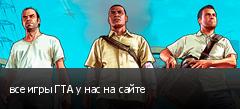 все игры ГТА у нас на сайте