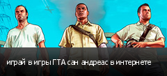 играй в игры ГТА сан андреас в интернете
