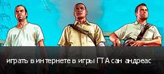 играть в интернете в игры ГТА сан андреас