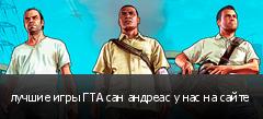 лучшие игры ГТА сан андреас у нас на сайте