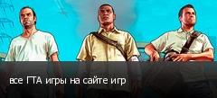 все ГТА игры на сайте игр
